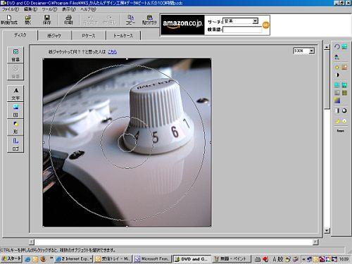 DVDラベル画像の貼り付け方