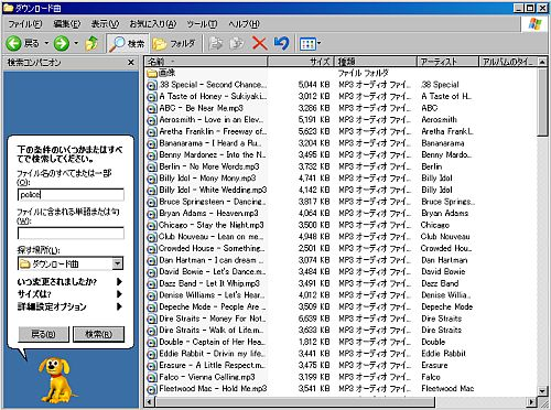 Arrangement of mp3 file