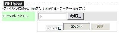 mp3ファイルを選択