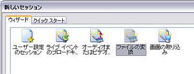 wmaファイル変換